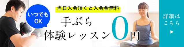 その日に登録すると入会費無料 手ぶら体験レッスン0円