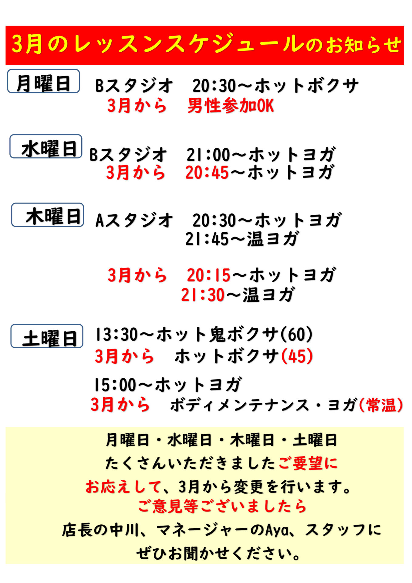 3月のレッスンスケジュールのお知らせ