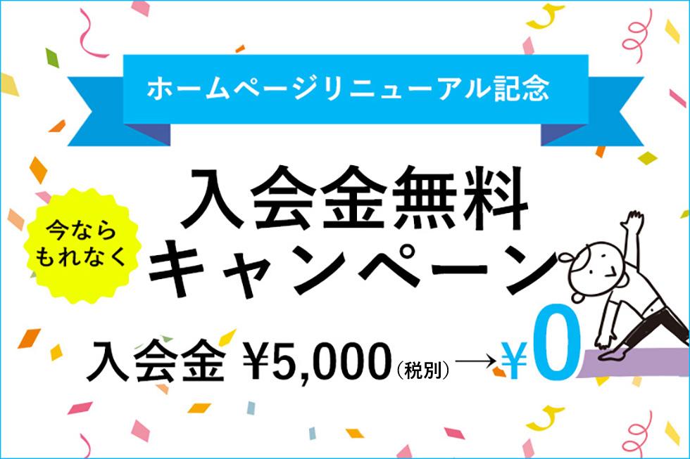 入会金無料キャンペーン!!を実施中!